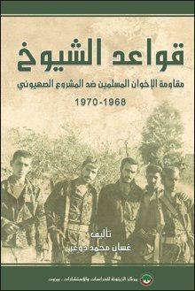 قواعد الشيوخ.. كتاب جديد يرصد دور الإخوان المسلمين في مقاومة اليهود