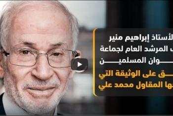 تعليق نائب المرشد العام على وثيقة المقاول محمد علي (فيديو)