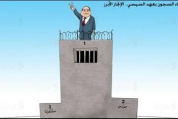 السجون.. أبرز إنجازات السيسي