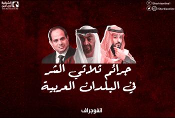 إنفوجراف.. جرائم ثلاثي الشر في البلدان العربية