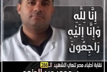 الشهيد 286.. الأطباء تنعي طبيب بالدقهلية توفي بكورونا