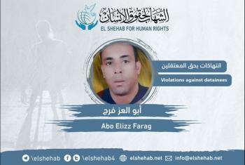 استغاثة لانقاذ معتقل من الانتهاكات بحقه في سجن برج العرب