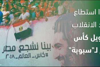 هكذا استطاع فساد الانقلاب تحويل كأس العالم لـ