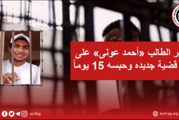 ديرب نجم.. تدوير الطالب أحمد عوني على ذمة هزلية جديدة وحبسه 15 يوما
