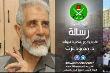 جماعة الإخوان تحيي صمود الأحرار فى سجون الانفلاب بمناسبة العيد