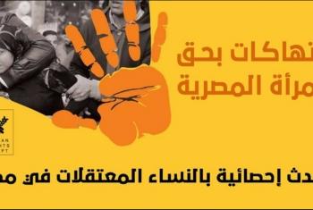 عصابة الانقلاب تواصل جرائمها بحق 52 من الحرائر
