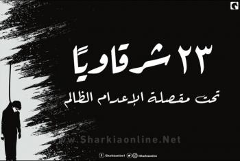 بالأسماء.. 23 شرقاويًا تحت مقصلة الإعدام الظالم