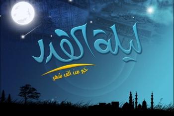 خواطر رمضانية (21): ليلة القدر