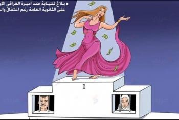 كاريكاتير..  العسكر يهدد الطالبة أميرة العراقي الاولي. على الثانوية العامة. بالسجن