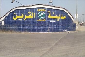 مطالبات بتطوير الخدمات الأساسية في مدينة القرين