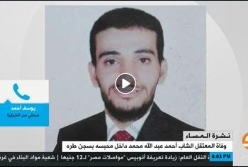 عن استشهاد معتقل من أبو كبير.. صحفي: جريمة ضد الإنسانية