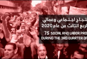العربية لحقوق الإنسان: 75 احتجاجا في الربع الثالث لعام 2020