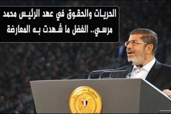 الحريات والحقوق في عهد الرئيس محمد مرسي.. الفضل ما شهدت به المعارضة