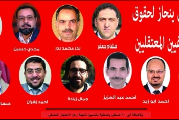 رسالة من الصحفيين خلف القضبان إلى الجمعية العمومية للصحفيين