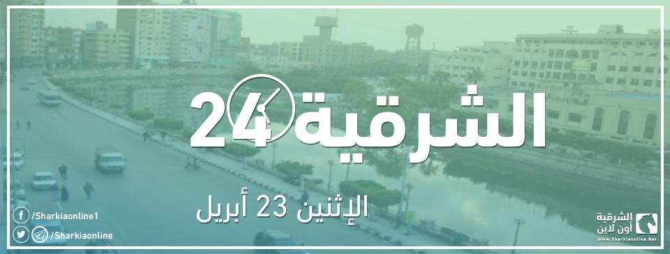 حصاد الشرقية اليوم.. حملات مسعورة واستمرار نزيف الأسفلت وانفلات أمني