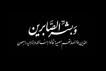 تعزية الإخوان المسلمين بالشرقية في وفاة والدة الحاج محمد جودة