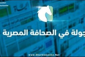 صحف الجمعة: مؤتمر شبابي جديد لتلميع السفاح السيسي
