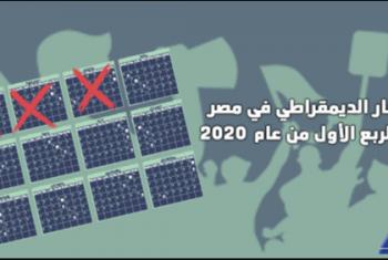 الشبكة العربية تصدر تقريرها عن حالة المسار الديمقراطي في صر للربع الأول من 2020