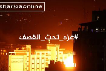 #غزة_تحت_القصف.. هاشتاج يتصدر تويتر تزامنا مع غارات الاحتلال