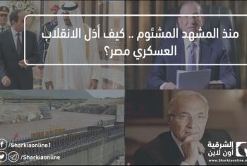 منذ المشهد المشئوم .. كيف أذل الانقلاب العسكري مصر؟