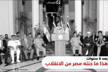 بعد 6 سنوات.. هذا ما جنته مصر من الانقلاب