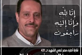 الشهيد 431.. الشهيد الدكتور خالد يوسف أحدث وفيات الأطباء بكورونا