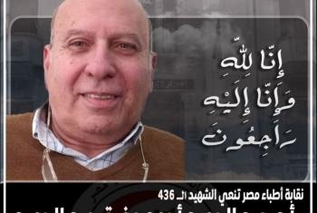 الشهيد 436.. أ.د عبد الحميد وفيق أحدث وفيات الأطباء بكورونا