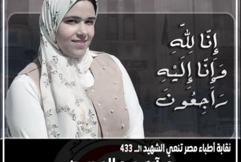الشهيد 433.. د.آية عبد المحسن أحدث وفيات الأطباء بكورونا