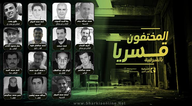 ميليشيات الانقلاب تواصل إخفاء 15 من أبناء الشرقية قسريًا