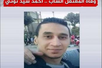 استشهاد المعتقل الشاب أحمد سيد توني بسجن المنيا شديد الحراسة