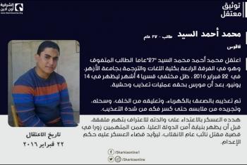 محمد أحمد السيد.. طالب متفوق تحت مقصلة الإعدام