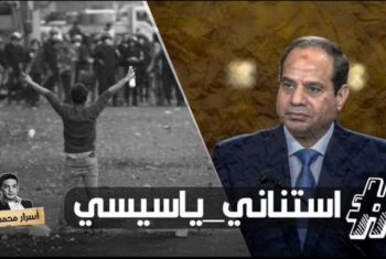 محمد علي يواصل هجومه على نظام السيسي بهاشتاج  #استناني_ياسيسي