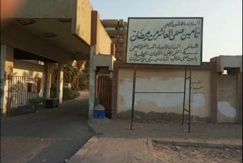 بالصور.. مستشفى التأمين الصحي بالعاشر من رمضان يتحول إلى
