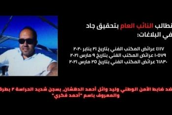 أسرة علاء عبد الفتاح تقدم بلاغاً بالتعذيب ضدّ أحد الضباط المجرمين