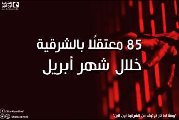 انفوجرافيك  85 معتقلًا بالشرقية خلال شهر أبريل