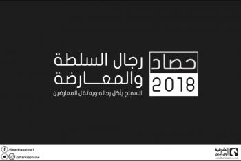 ِإنفوجراف| السفاح يأكل رجاله ويعتقل المعارضين في 2018