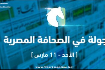 صحف الأحد: ارتفاع جديد في أسعار الحديد والإسمنت