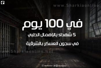 خلال 100 يوم.. 5 شهداء بالإهمال الطبي في سجون الانقلاب الشرقية