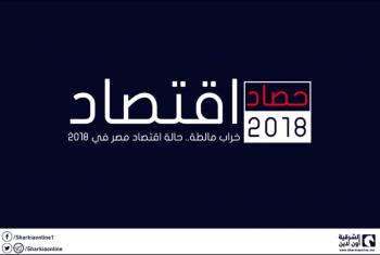 إنفوجراف| خراب مالطة.. حالة اقتصاد مصر في 2018