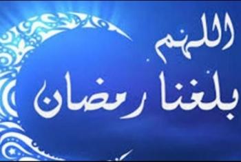 خصائص شهر رمضان