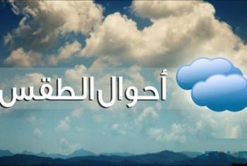 الأرصاد: طقس الأربعاء مائل للحرارة وأمطار على أماكن متفرقة