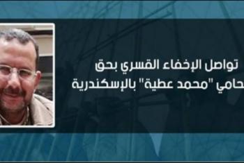 تواصل الإخفاء القسري بحق المحامي محمد عطية بالإسكندرية