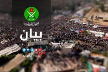 بيان من الإخوان المسلمين: نجدد عهد الكفاح وندعو الجميع لوحدة الصف