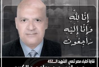 الشهيد 452.. الدكتور سامي عيد أحدث وفيات الأطباء بكورونا