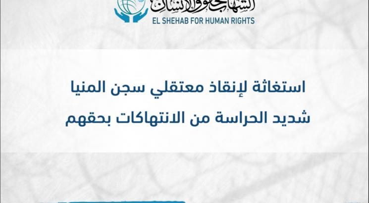 استغاثة لإنقاذ معتقلي سجن المنيا من الانتهاكات