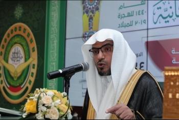 سلطات السعودية تعفي