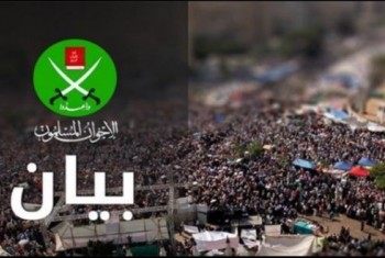 بيان من الإخوان المسلمين بشأن