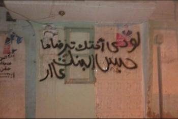 إخفاء الطالبة نادية عبدالحميد قسريًا لليوم الرابع بالحسينية