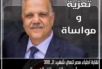 الشهيد 300.. الأطباء تنعي طبيب بالقاهرة توفي بكورونا