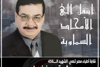 الشهيد 456.. د. شوقى عزيز أحدث وفيات الأطباء بكورونا
